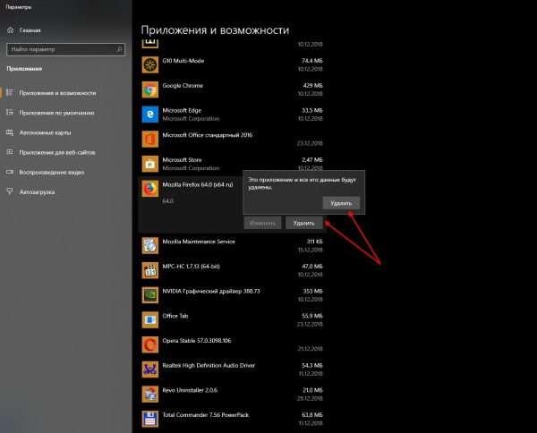 Как удалить приложение в Windows 10