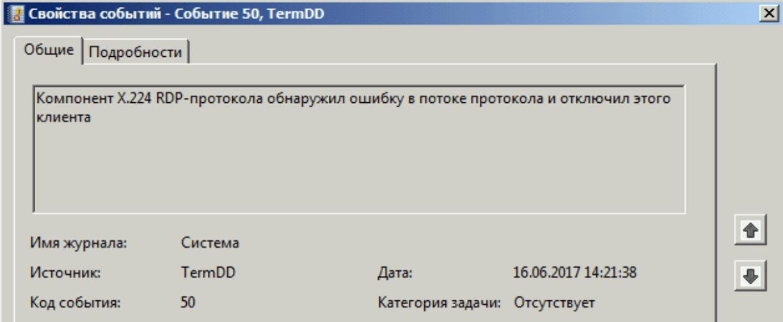 Компонент RDP-протокола отключен