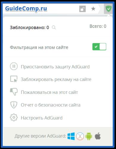 дополнение adguard for yandex browser