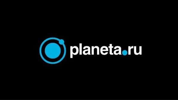 Планета - популярная российская краудфандинговая площадка