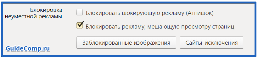 как обнаружить настройки браузера яндекс