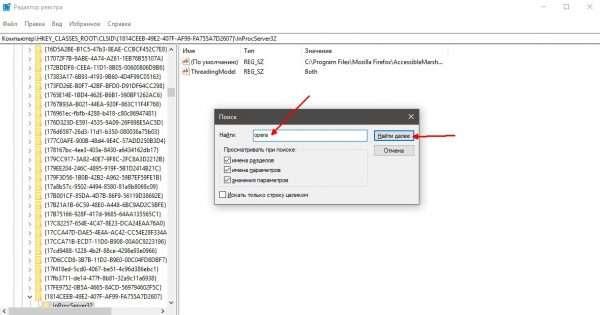 Поиск записей о браузере Opera в системном реестре