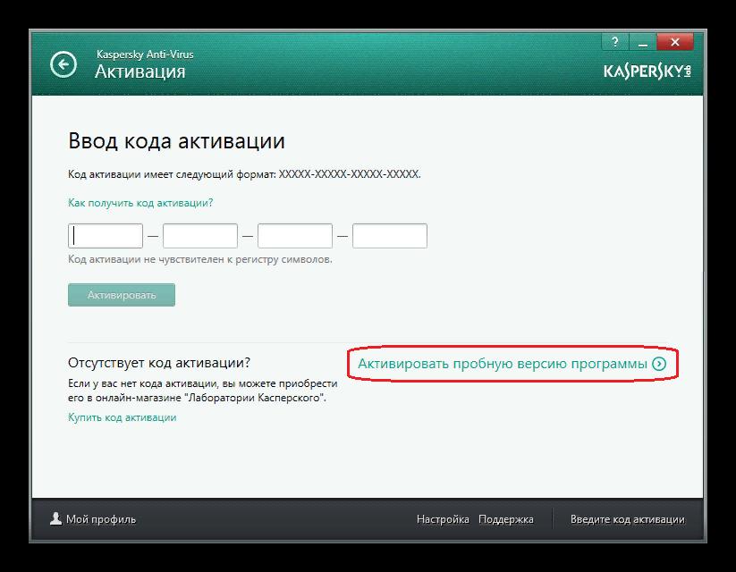 пробная версия программы антивирус касперского