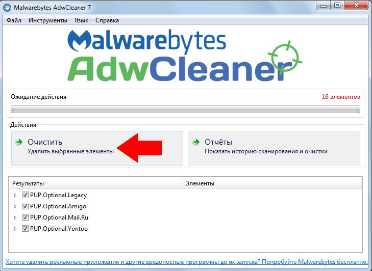Удаление Adware рекламы в браузере через AdwCleaner