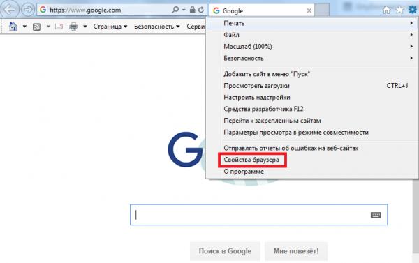 Как открыть свойства Internet Explorer