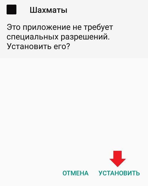 Как разрешить установку приложений из неизвестных источников на Андроид?
