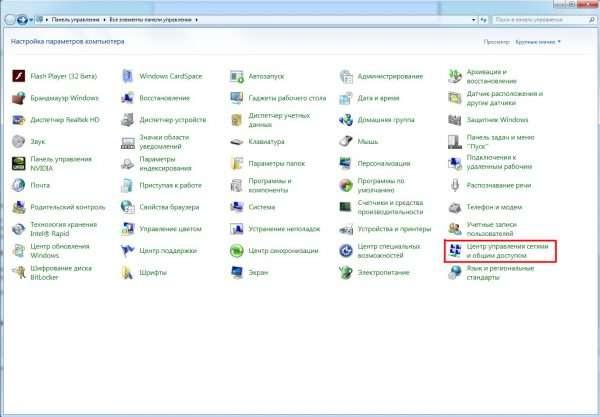 «Панель управления» Windows