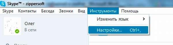 Как удалить историю переписки сообщений в скайпе