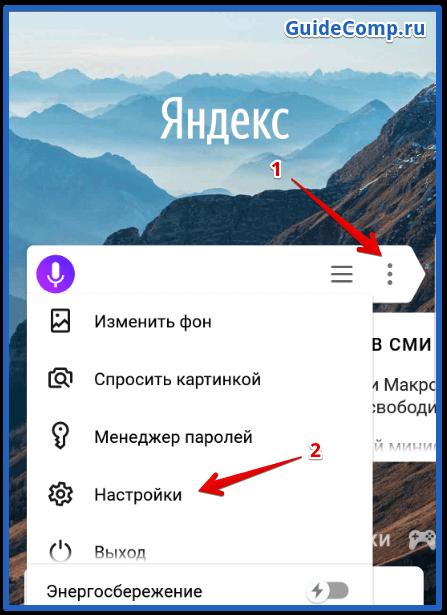 как очистить кэш яндекс браузера на андроид