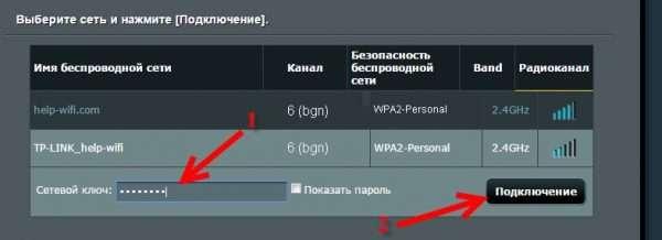 Ввод ключа сети Wi-Fi на Asus RT-N10