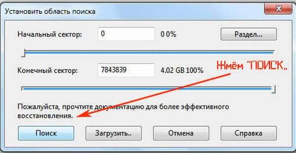 Окно с установкой параметров поиска удалённых файлов флешки