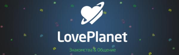 LovePlanet - сервис знакомств