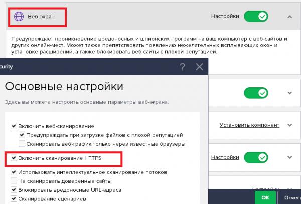 Отключение проверки HTTPS