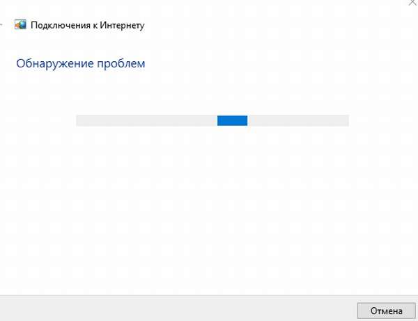 Окно запущенного процесса обнаружения проблем подключения к Интернету