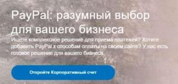 Paypal как открыть счет в системе