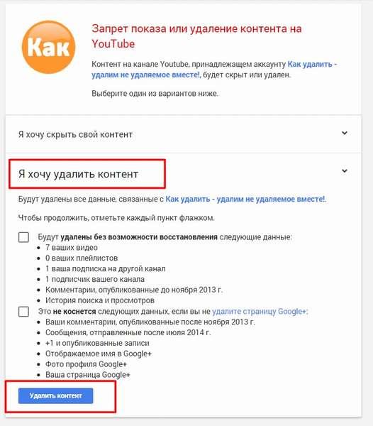 kak-udalit-youtube-kanal(4)