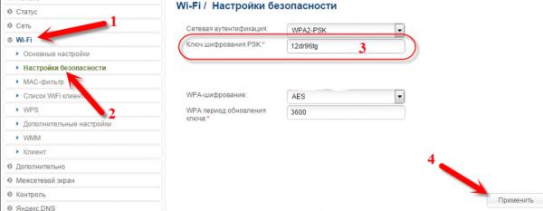 Смена пароля на D-Link