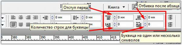 Работа с буквицей в Indesign