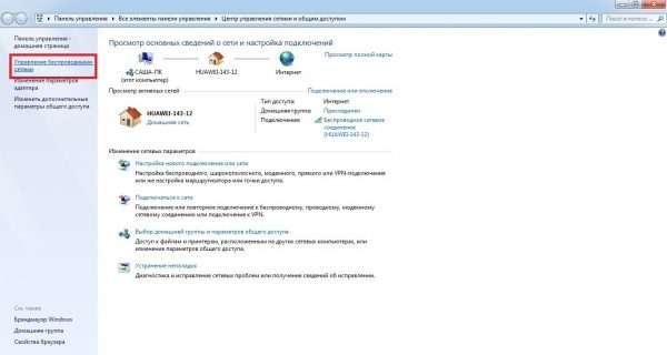 Окно «Центр управления сетями и общим доступом» ОС Windows