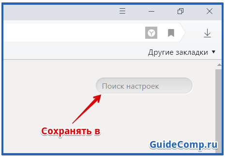 что делать если загрузка прервана yandex веб-обозревателе