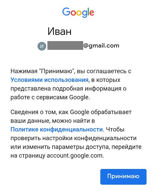 Как привязать аккаунт Гугл к телефону Андроид?