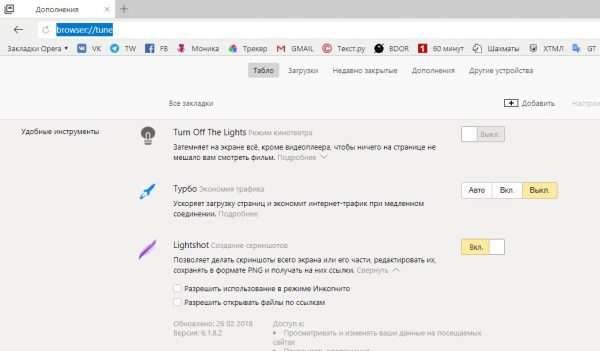 Как открыть список расширений «Яндекс.Браузера»
