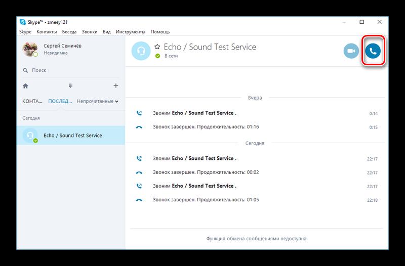 Делаем вызов для проверки связи в Skype