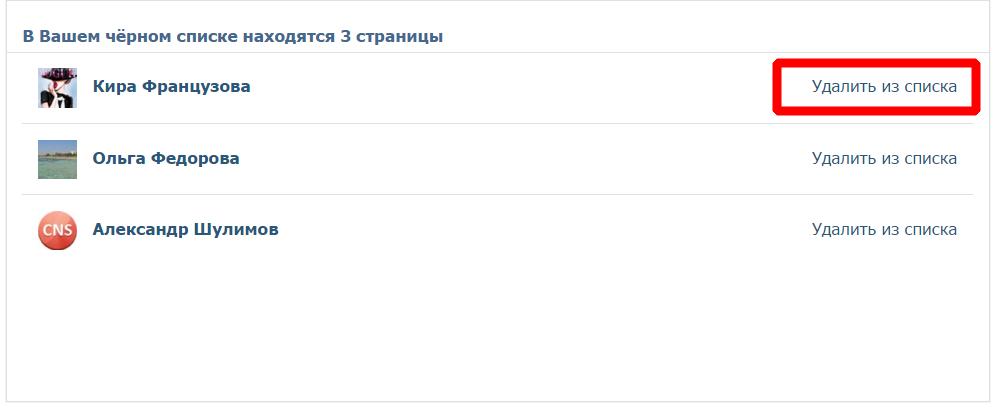 kak-udalit-druga-v-vkontakte (1)