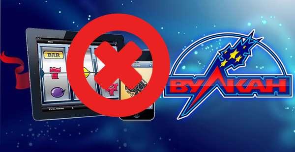Как удалить казино вулкан из chrome casino slots free online no registration