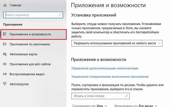 Приложения и возможности Виндовс