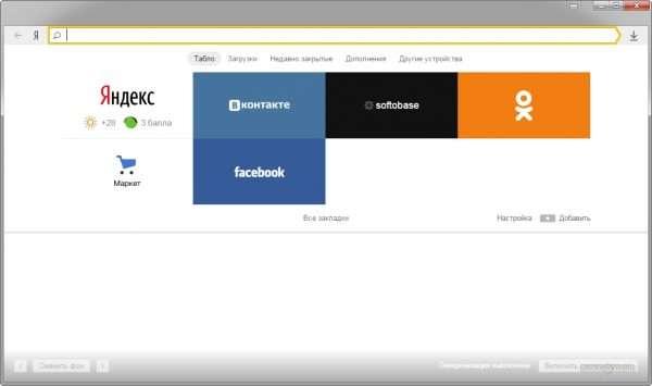 Содержимое главной страницы «Яндекс.Браузера»