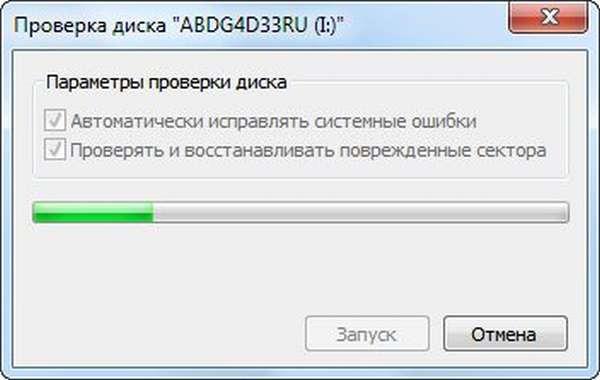 Задаем параметры проверки программы ChkDsk