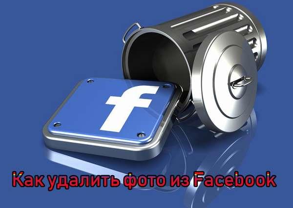 Как удалить фото из Фейсбук