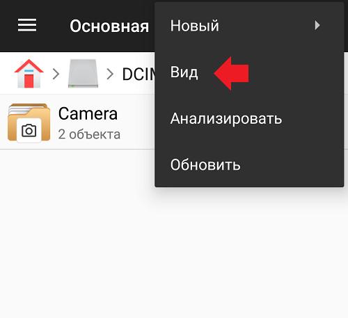 Thumbnails: что это за папка в телефоне Android и можно ли ее удалить?