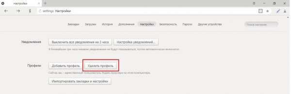 Как удалить профиль в «Яндекс.Браузере»