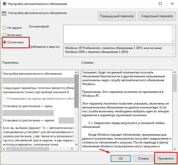 Как самому отключить получение принудительных обновлений в Windows 10 навсегда? Проверяем разные способы