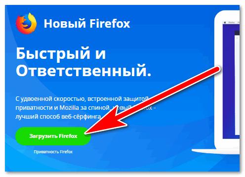 Загрузить Фаерфокс