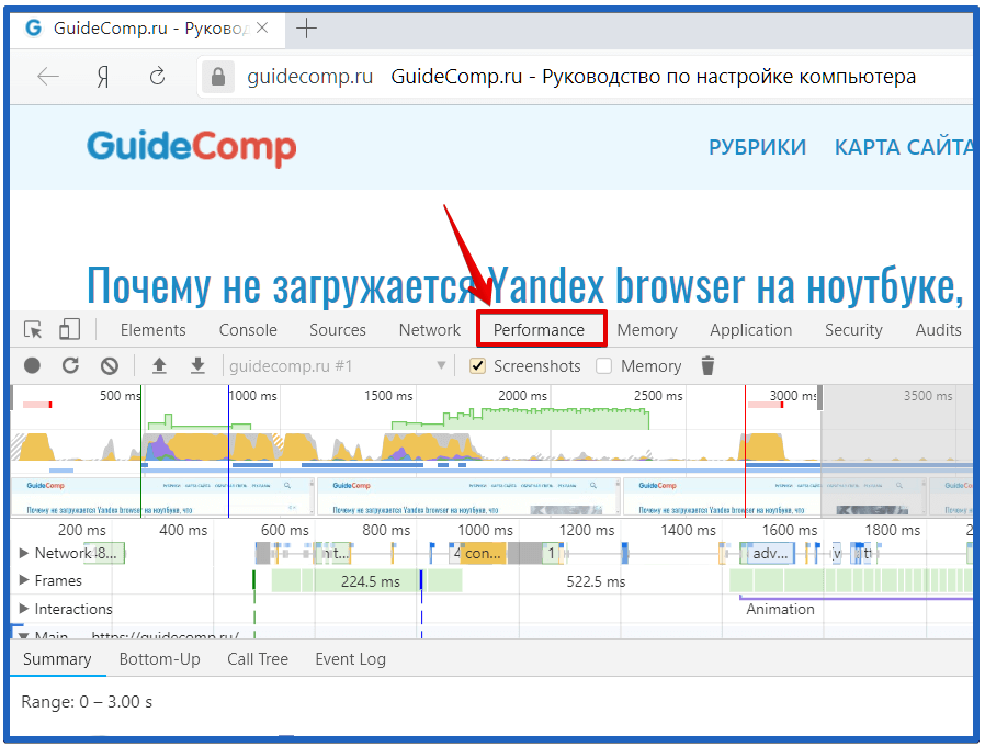 панель разработчика браузера яндекс
