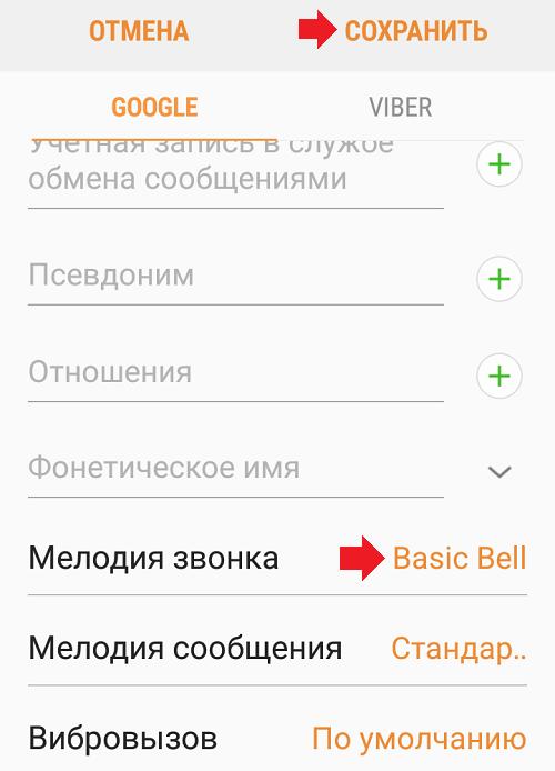 Как установить мелодию на звонок на Samsung Galaxy?
