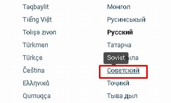 sovetskii-yazik