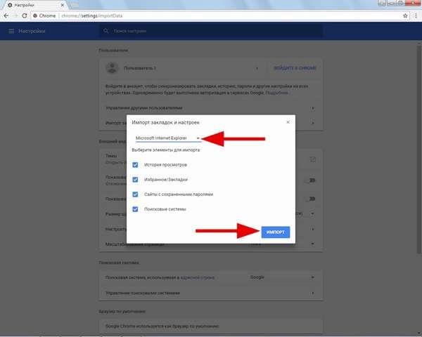 Импорт закладок в Google Chrome
