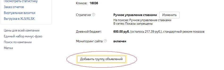 Группы объявлений в Яндекс.Директе