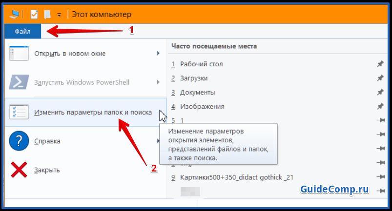 изменить вид папки для просмотра pdf файла