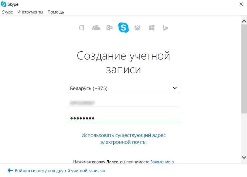 Создание учетной записи через тел номер в Skype