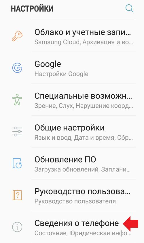 Как узнать версию прошивки на телефоне Android?