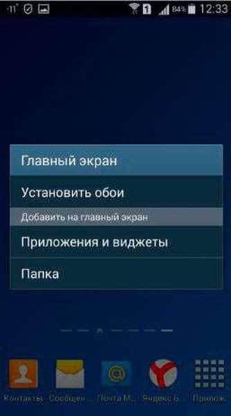 Как Убрать Обои С Экрана Смартфона