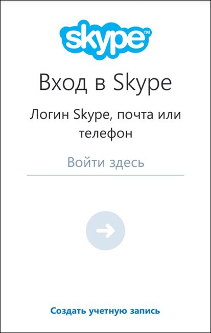 Мобильная версия Skype