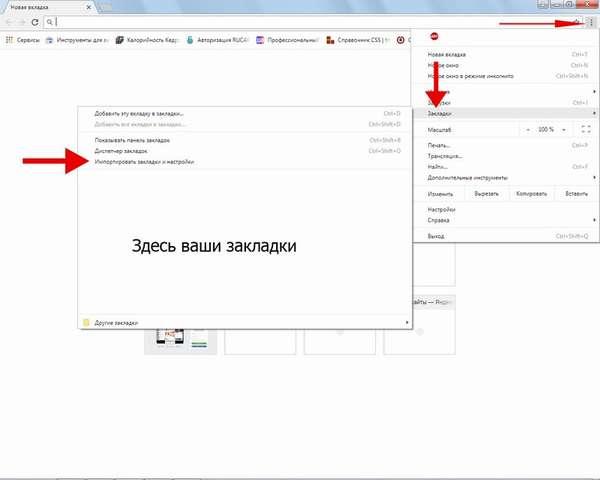 Импорт закладок в браузер Chrome