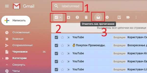 Удаление непрочитанных писем gmail