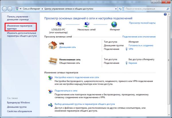 Центр управления сетями и общим доступом, раздел «Изменение параметров адаптера»